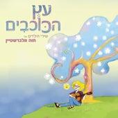 עץ הכוכבים de Chava Alberstein