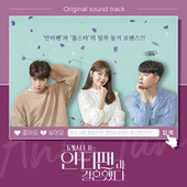 So I Married The Anti-fan (Original Webdrama Soundtrack) von Various Artists