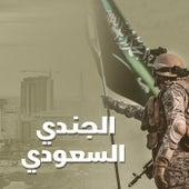 Al Jondy Al Saudi by various