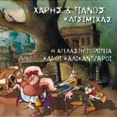 I Agelasti Politia Ke I Kalikantzari [Η Αγέλαστη Πολιτεία ...] von Haris kai Panos Katsimihas (Χάρης και Πάνος Κατσιμίχας)