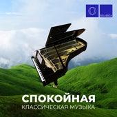 Спокойная классическая музыка by Разные исполнители