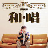 Jung Yong Hwa 1st Mandarin EP