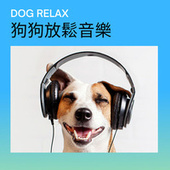 DOG RELAX 狗狗放鬆音樂 by Various Artists