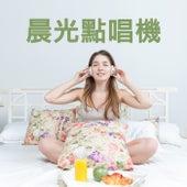 晨光點唱機 fra Various Artists
