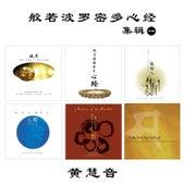 Compilación del Sutra del Corazón by Imee Ooi