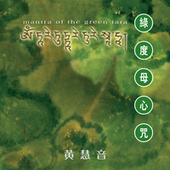 Mantra Tara Verde by Imee Ooi