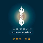 Om Benza Sato Hum by Imee Ooi