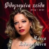 Flogismena Hili by Manja Vlachogianni (Μάνια Βλαχογιάννη)