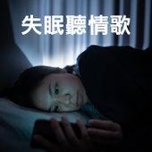 失眠聽情歌 de Various Artists