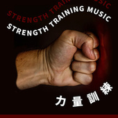 Strength Training Music 力量訓練 by Various Artists