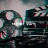 红毯电影原声带 de Musique De Film