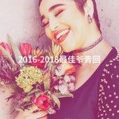 2016-2018最佳爷青回 de Cover Nation (1)