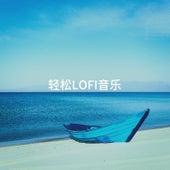 轻松LoFi音乐 by Relaxation - Ambient