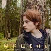 Мишень (Original Motion Picture Soundtrack) by Palaraga