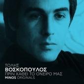 Tolis Voskopoulos (Τόλης Βοσκόπουλος):