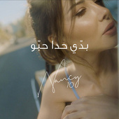 Baddi Hada Hebbou by Nancy Ajram