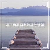週日清晨輕鬆聽播放清單 de Calm Meditation