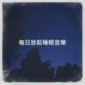 每日放鬆睡眠音樂 by Angels Of Relaxation