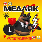 Медляк by Various Artists