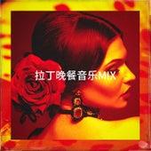 拉丁晚餐音乐Mix by Bachata Heightz