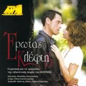 Erotas Kleftis O.S.T. de Original Soundtrack