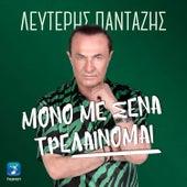 Mono Me Sena Trelenome de Lefteris Pantazis (Λευτέρης Πανταζής)