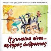 I Gineka Ine Skliros Anthropos by Original Soundtrack