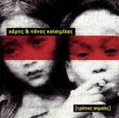 Tripies Simees [Τρύπιες Σημαίες] von Haris kai Panos Katsimihas (Χάρης και Πάνος Κατσιμίχας)