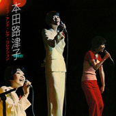 Live and Rare Collection by Rutsuko Honda
