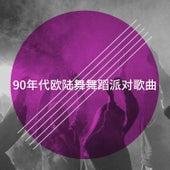 90年代欧陆舞舞蹈派对歌曲 by 90s Dance Music