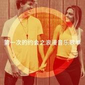第一次的约会之浪漫音乐歌单 by I Will Always Love You
