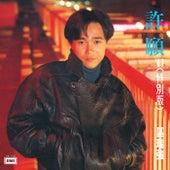 Xu Yuan '87 ( Te Bie Ban ) by Albert Au