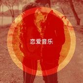 恋爱音乐 by Soft Piano Music