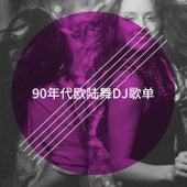 90年代欧陆舞DJ歌单 fra 60's 70's 80's 90's Hits