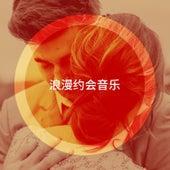 浪漫约会音乐 by 70s Love Songs