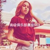 高级俱乐部最佳Mix by #1 Hits Now
