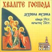 Russian Sacred Choral Music by Kyiv Chamber Choir