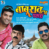 Baburao Laa Pakada by Various Artists