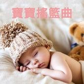 寶寶搖籃曲 von Various Artists