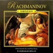 音乐大典—拉赫玛尼诺夫 第三钢琴协奏曲集及钢琴小品 von 天之籁音乐