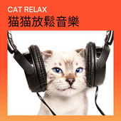 CAT RELAX 猫猫放鬆音樂 by Various Artists