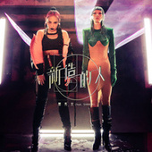 New Creation (feat. SHIMICA) by Sammi Cheng
