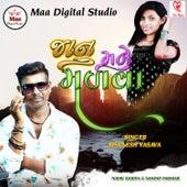 Jaanu Mane Malva by Shailesh Vasava