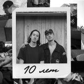 10 лет by Jaden