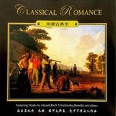 音乐大典—浪漫古典乐 选自莫扎特、巴赫、柴可夫斯基、鲍罗丁的作品 by 天之籁音乐