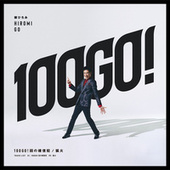 100GO! kaino Kakushinhan / BELLS OF ST AUGUSTINE by Hiromi Go