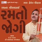 Ramto Jogi by Hemant Chauhan