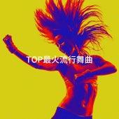 TOP最火流行舞曲 de Dance Hits 2014