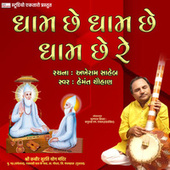 Dham Chhe Dham Chhe Dhaam Che Re by Hemant Chauhan
