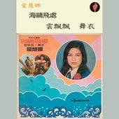 Hai Ou Fei Chu von Ervinna